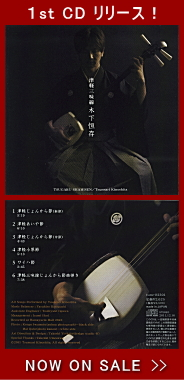 CD購入ページ